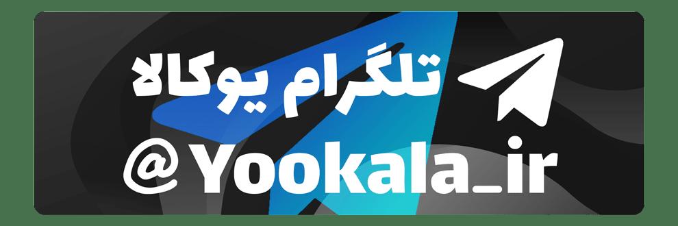 تلگرام یوکالا - خرید اینترنتی گوشی موبایل در سبزوار